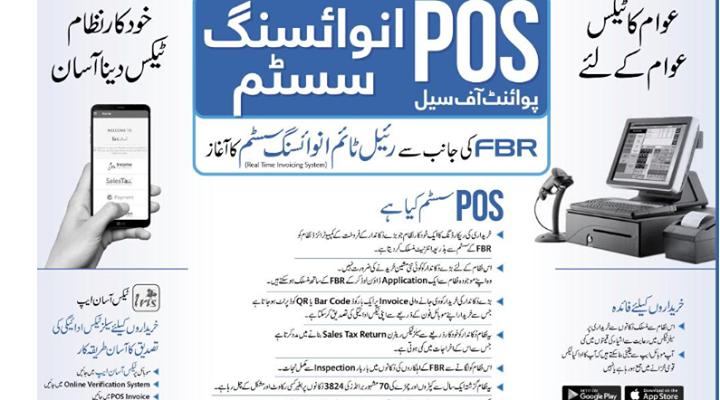 tier1-retailers-pos-fbr-software